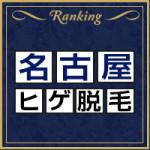 【名古屋のヒゲ脱毛おすすめ8選】クリニック・サロン別ランキング!
