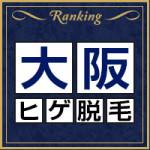 【大阪のヒゲ脱毛おすすめ9選】クリニック&サロンのランキング!