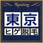 【東京のヒゲ脱毛おすすめ15選】クリニック・サロン別ランキング!