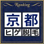 京都のヒゲ脱毛おすすめ9選!クリニック・サロン別ランキング!