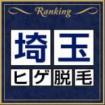 埼玉のヒゲ脱毛おすすめ8選!クリニック・サロンをランキング!