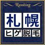 札幌のヒゲ脱毛おすすめ8選!クリニック・サロン別ランキング!