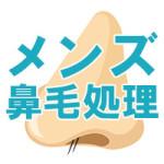 【メンズの鼻毛処理7選】安全でおすすめな方法は?実は危険な脱毛についても解説!