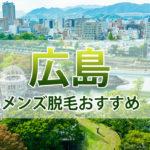 【広島のメンズ脱毛】クリニックとサロンのおすすめ7選!