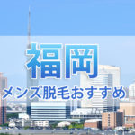 福岡(天神)のメンズ脱毛ができるクリニック&サロンのおすすめ8選!
