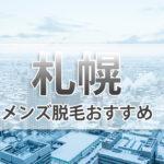 【札幌のメンズ脱毛】クリニックとサロンのおすすめ7選!