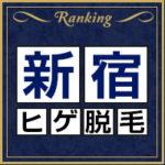 【新宿ヒゲ脱毛】クリニック・サロンおすすめ12選!料金・設備・口コミを紹介!